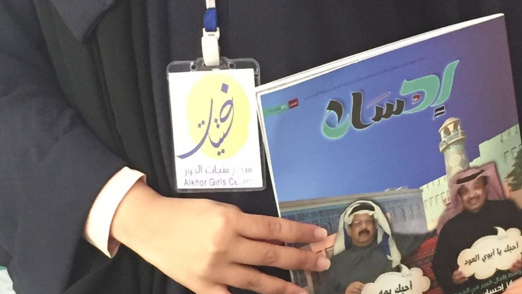 A visit to the Qatar Foundation for Elderly Care Ahsan